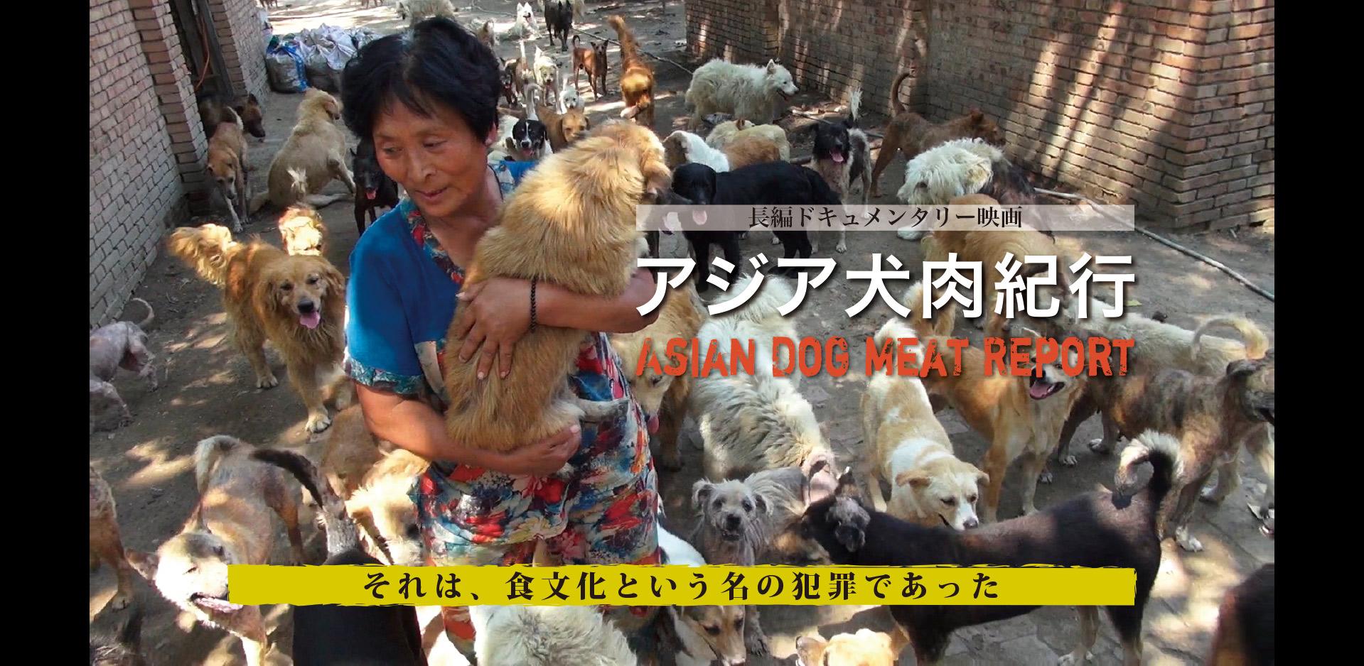 映画「アジア犬肉紀行」Asian Dog Meat Report